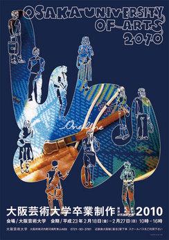 OSAKA UNIVERSITY OF ARTS 2010